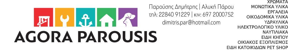Parousis-Banner.jpg