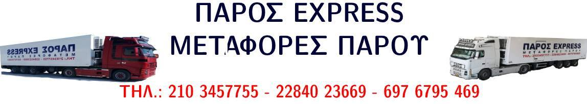 Paros Express.jpg