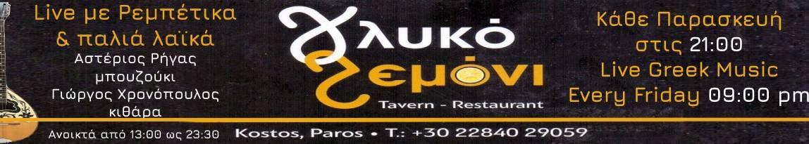 Gluko-Lemoni-Banner.jpg