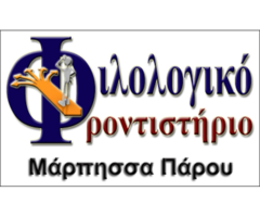 ΦΙΛΟΛΟΓΙΚΟ ΦΡΟΝΤΙΣΤΗΡΙΟ ΜΑΡΠΗΣΣΑΣ