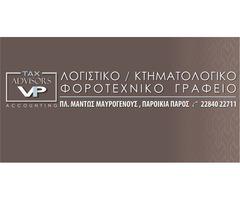 TAX ADVISORS VIP