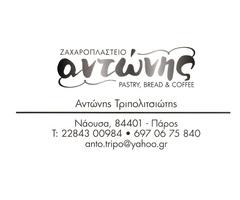Pastry shop Antonis