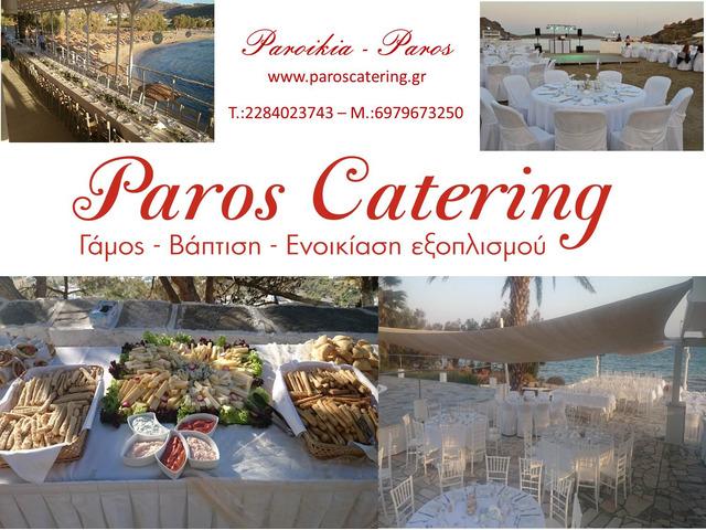PAROS CATERING