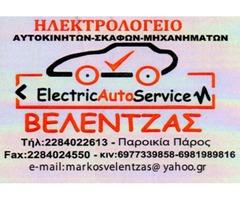 ELECTRIC AUTO SERVICE