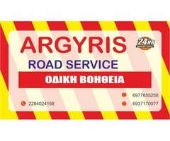 ARGYRIS ROAD SERVICE