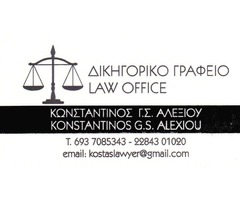 Δικηγορικό γραφείο Κωνσταντίνος Γ.Σ.  Αλεξίου
