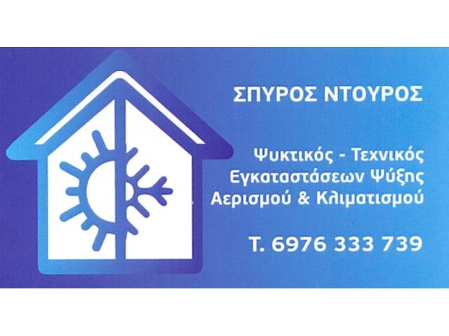 ΣΠΥΡΟΣ ΝΤΟΥΡΟΣ