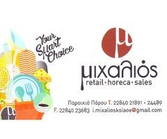 μιχαλιός - Retail | Horeca | Sales