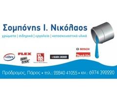 ΣΟΜΠΟΝΗΣ Ι. ΝΙΚΟΛΑΟΣ | Παραγωγή προϊόντων τσιμέντου και οικοδομικών υλικών