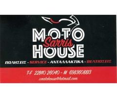 Moto HOUSE Sarris | ΠΩΛΗΣΕΙΣ-SERVICE-ΑΝΤΑΛΛΑΚΤΙΚΑ-ΒΕΛΤΙΩΣΕΙΣ