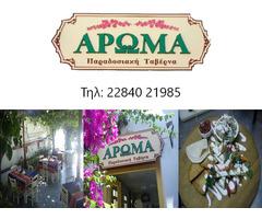 Αρωμα - Παραδοσιακή Ταβέρνα
