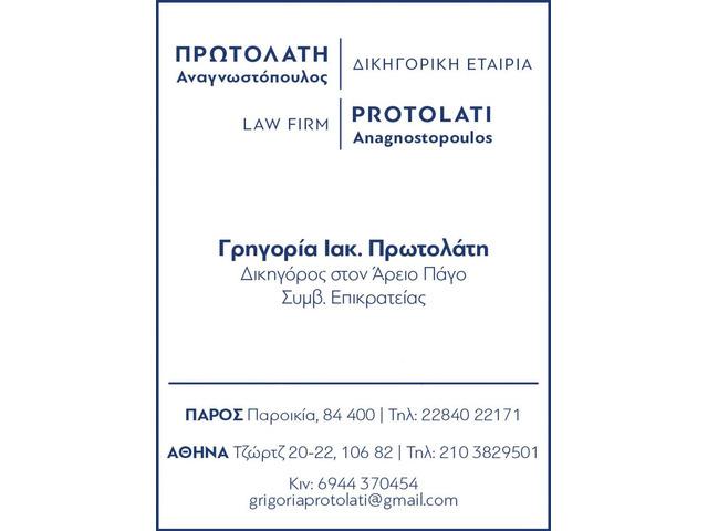 Πρωτολάτη - Αναγνωστόπουλος | Δικηγορική Εταιρεία
