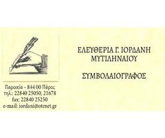Ελευθερία Γ. Ιορδάνη Μυτιληναίου