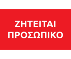 ΤΕΧΝΙΚΟΣ SMARTPHONES-LAPTOP / ΥΠΑΛΛΗΛΟΣ ΕΞΥΠΗΡΕΤΗΣΗΣ ΠΕΛΑΤΩΝ